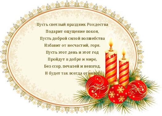 Маленькое поздравление с рождеством